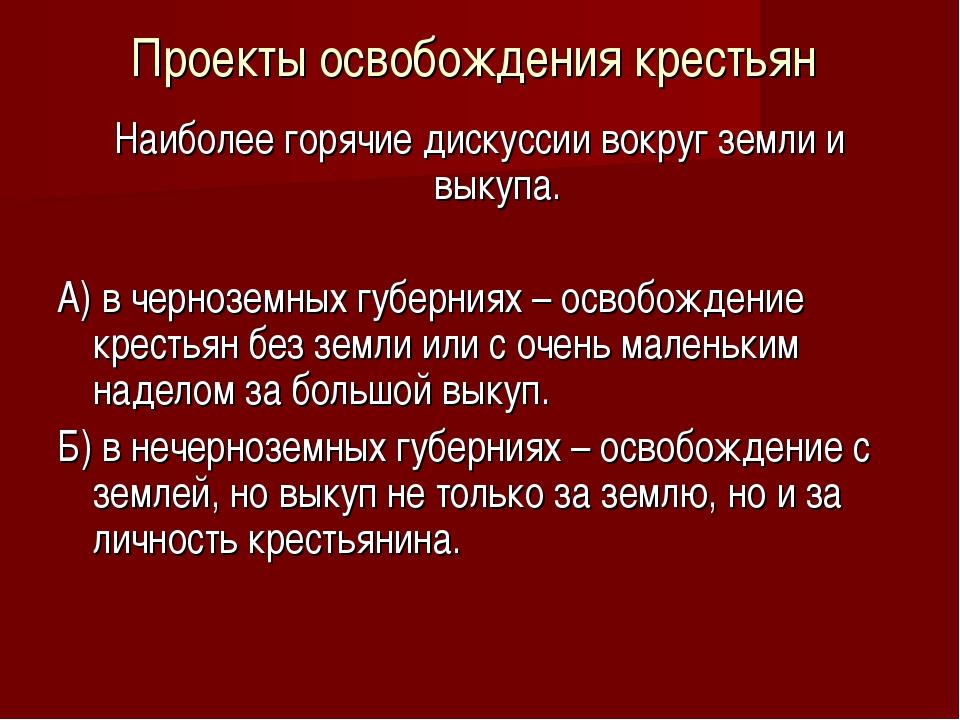 Проекты освобождения крестьян Наиболее горячие дискуссии вокруг земли и выкуп...
