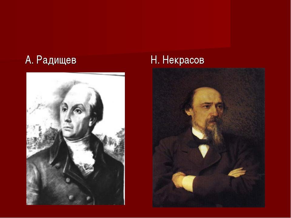 А. Радищев Н. Некрасов