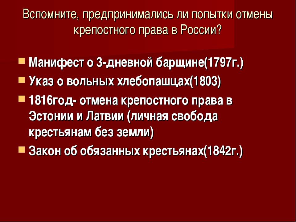 Вспомните, предпринимались ли попытки отмены крепостного права в России? Мани...