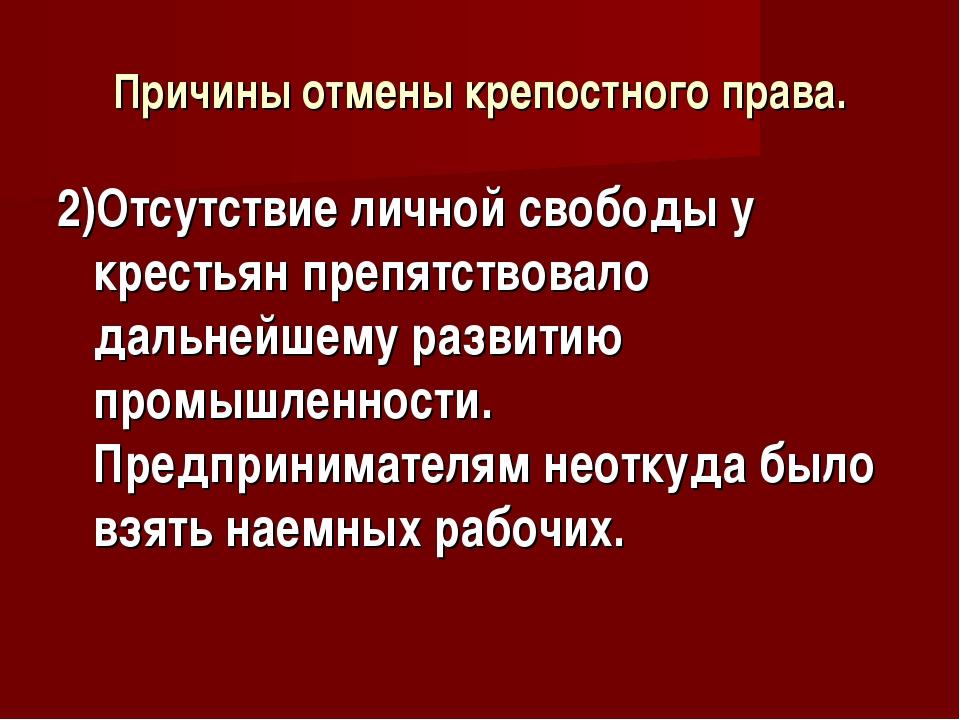 Причины отмены крепостного права. 2)Отсутствие личной свободы у крестьян преп...
