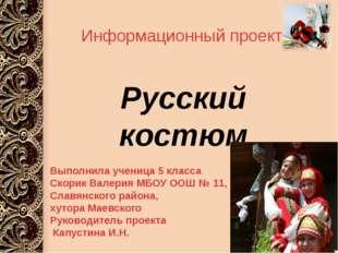 Русский костюм Информационный проект Выполнила ученица 5 класса Скорик Валер