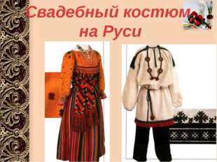 Свадебный костюм на Руси