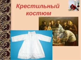 Крестильный костюм