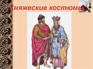 Княжеские костюмы