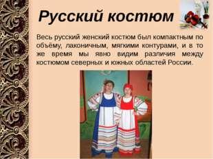 Русский костюм Весь русский женский костюм был компактным по объёму, лаконич