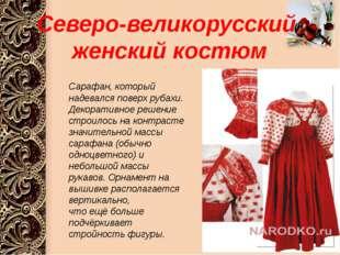 Северо-великорусский женский костюм Сарафан, который надевался поверх рубахи