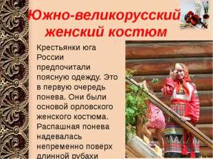 Южно-великорусский женский костюм Крестьянки юга России предпочитали поясную