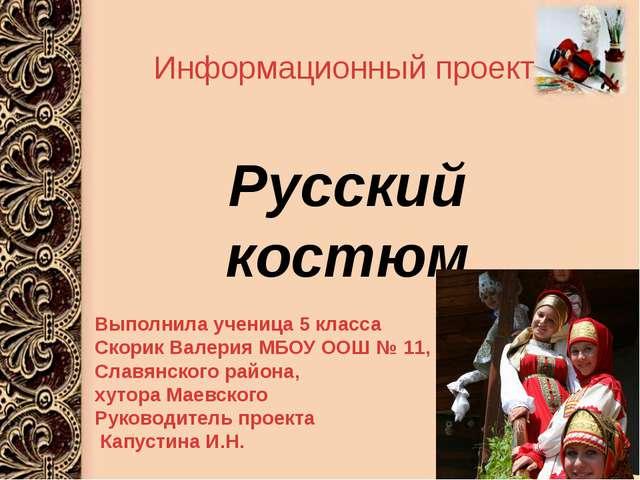 Русский костюм Информационный проект Выполнила ученица 5 класса Скорик Валер...