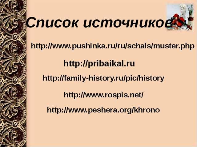 http://www.pushinka.ru/ru/schals/muster.php http://pribaikal.ru http://famil...