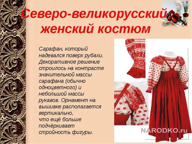 Северо-великорусский женский костюм Сарафан, который надевался поверх рубахи...