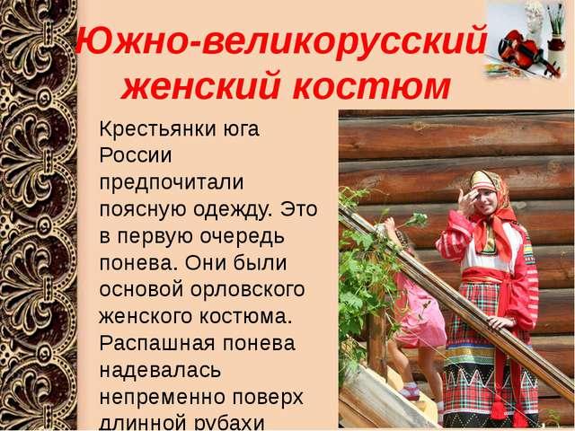 Южно-великорусский женский костюм Крестьянки юга России предпочитали поясную...