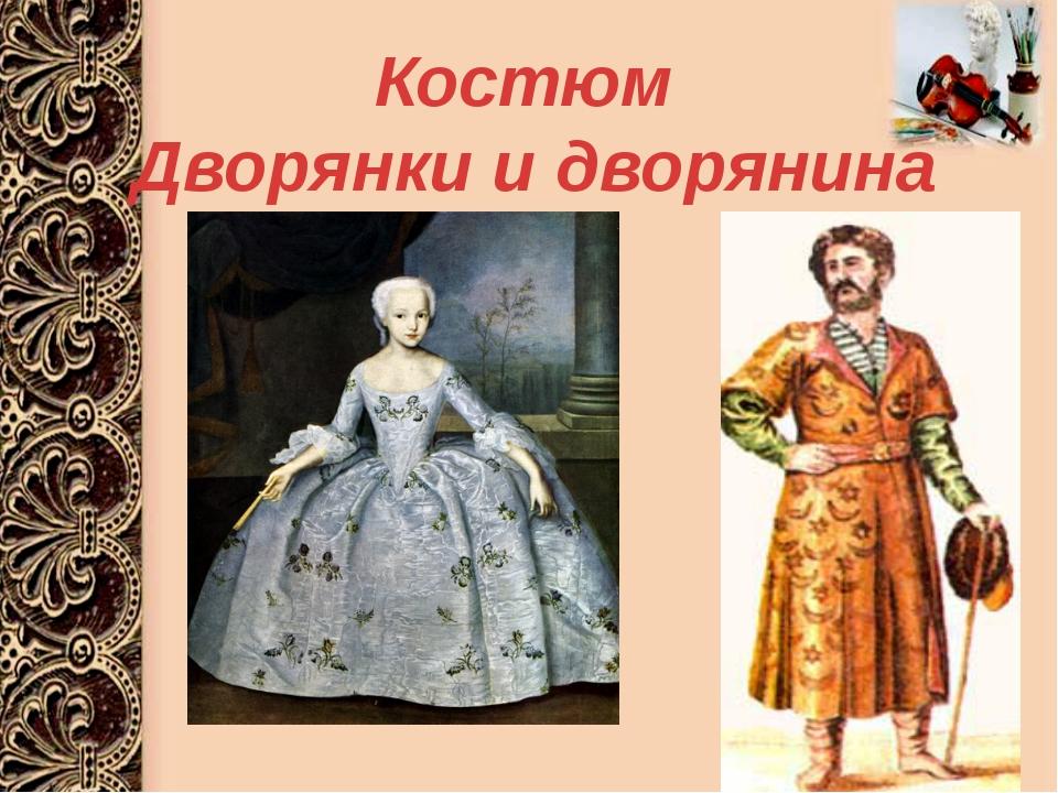 Костюм Дворянки и дворянина