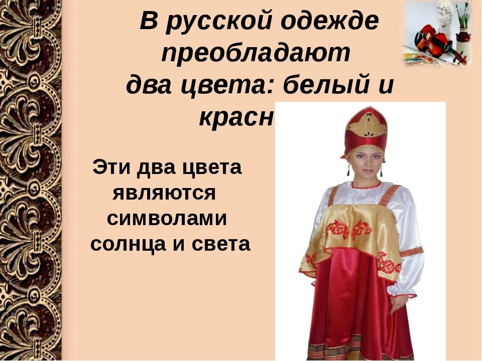 В русской одежде преобладают два цвета: белый и красный Эти два цвета являют...