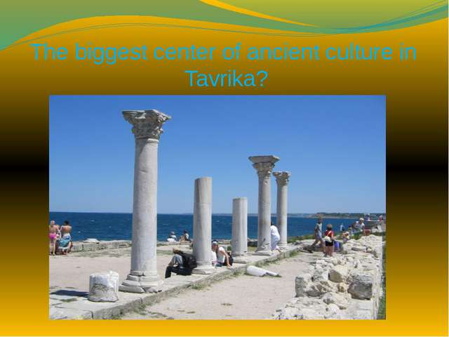 The biggest center of ancient culture in Tavrika?