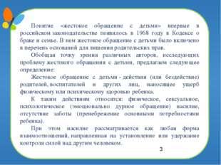 Понятие «жестокое обращение с детьми» впервые в российскомзаконодательстве п