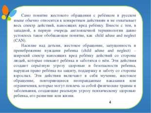 Само понятие жестокого обращения с ребёнком в русском языке обычно относится