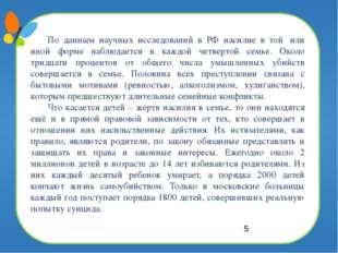 По данным научных исследований в РФ насилие в той или иной форме наблюдается