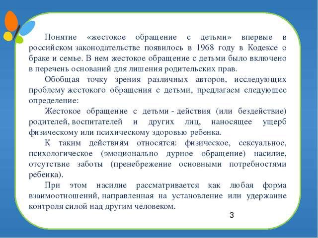 Понятие «жестокое обращение с детьми» впервые в российскомзаконодательстве п...