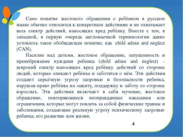 Само понятие жестокого обращения с ребёнком в русском языке обычно относится...