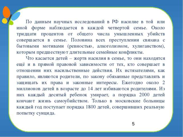По данным научных исследований в РФ насилие в той или иной форме наблюдается...
