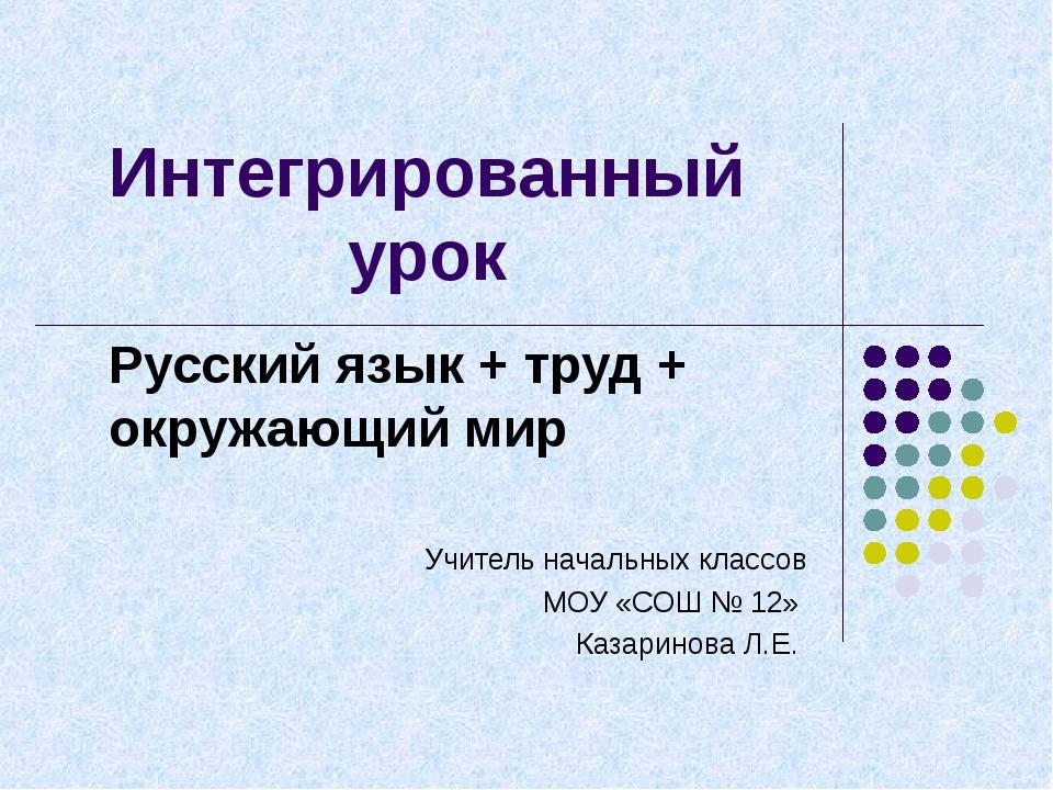 Интегрированный урок Русский язык + труд + окружающий мир Учитель начальных к...