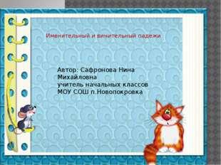 Шаблон презентации Автор: Сафронова Нина Михайловна учитель начальных классо