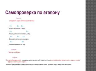 Самопроверка по эталону 1группа : Определить падеж имён существительных : И.п