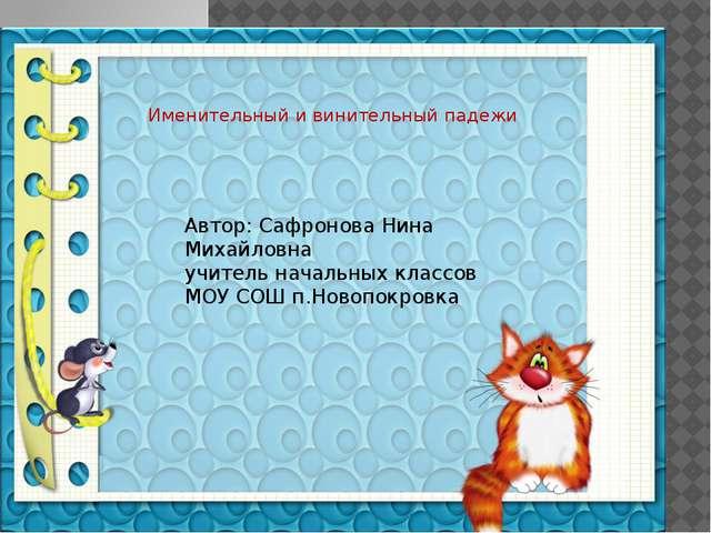 Шаблон презентации Автор: Сафронова Нина Михайловна учитель начальных классо...
