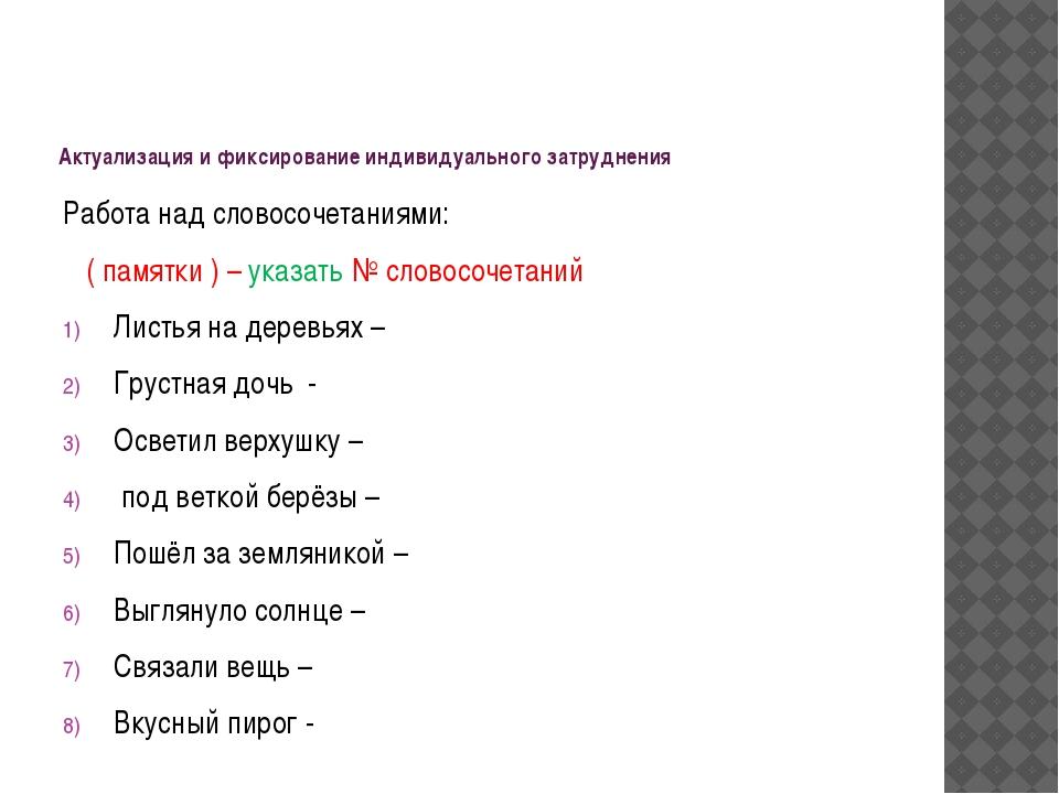Актуализация и фиксирование индивидуального затруднения Работа над словосочет...