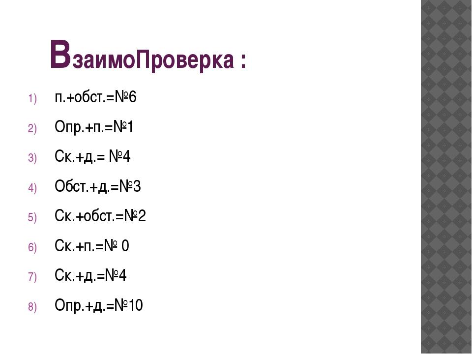 ВзаимоПроверка : п.+обст.=№6 Опр.+п.=№1 Ск.+д.= №4 Обст.+д.=№3 Ск.+обст.=№2...