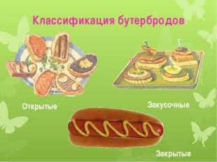 Классификация бутербродов Открытые Закрытые Закусочные