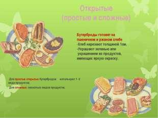 Бутерброды готовят на пшеничном и ржаном хлебе -Хлеб нарезают толщиной 1см. -
