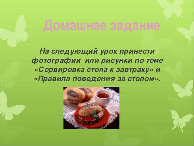 На следующий урок принести фотографии или рисунки по теме «Сервировка стола к...