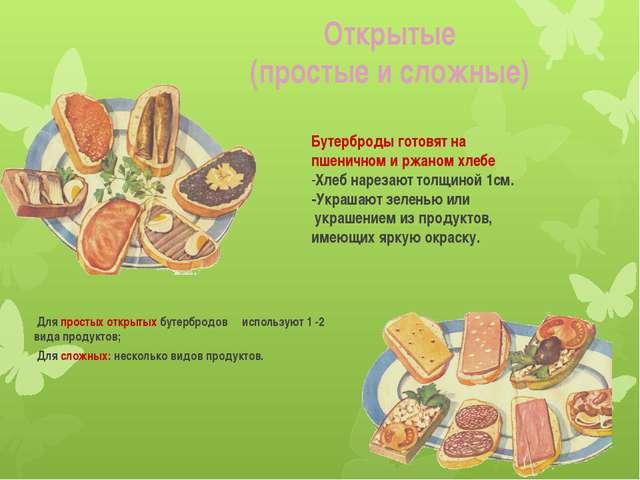 Бутерброды готовят на пшеничном и ржаном хлебе -Хлеб нарезают толщиной 1см. -...