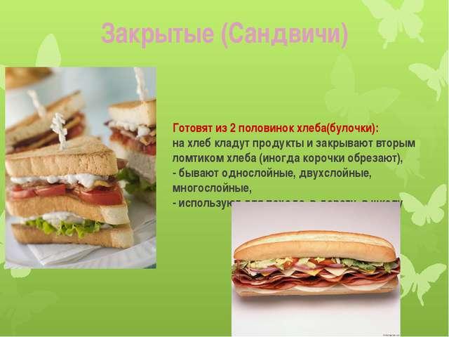 Готовят из 2 половинок хлеба(булочки): на хлеб кладут продукты и закрывают вт...
