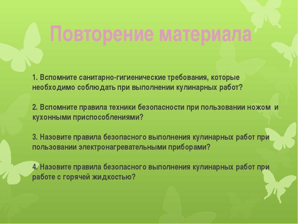 1. Вспомните санитарно-гигиенические требования, которые необходимо соблюдать...