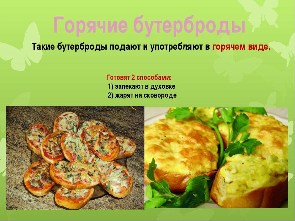 Такие бутерброды подают и употребляют в горячем виде. Готовят 2 способами: 1...