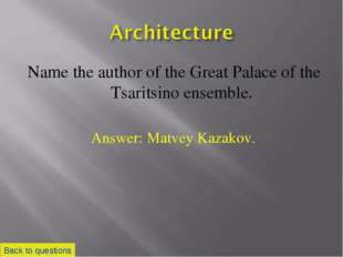 Name the author of the Great Palace of the Tsaritsino ensemble. Back to quest