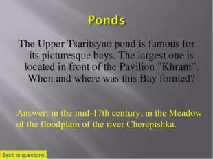 The Upper Tsaritsyno pond is famous for its picturesque bays. The largest one