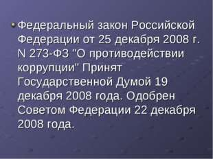"""Федеральный закон Российской Федерации от 25 декабря 2008 г. N 273-ФЗ """"О прот"""
