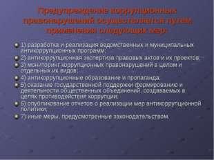 Предупреждение коррупционных правонарушений осуществляется путем применения с