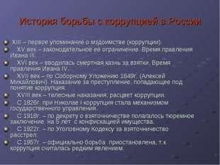 История борьбы с коррупцией в России XIII – первое упоминание о мздоимстве (к