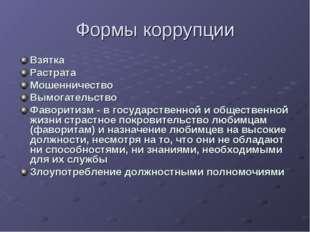 Формы коррупции Взятка Растрата Мошенничество Вымогательство Фаворитизм - в г