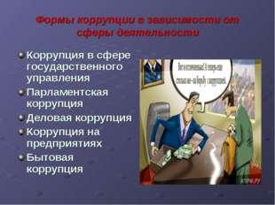 Формы коррупции в зависимости от сферы деятельности Коррупция в сфере государ