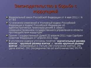 Законодательство в борьбе с коррупцией Федеральный закон Российской Федерации