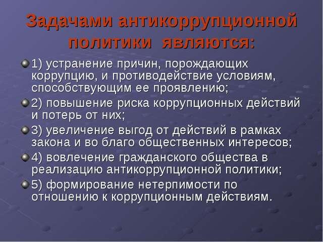 Задачами антикоррупционной политики являются: 1) устранение причин, порождаю...