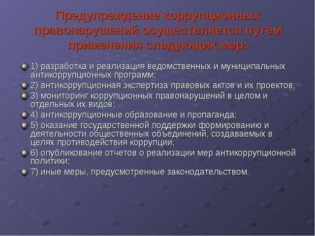 Предупреждение коррупционных правонарушений осуществляется путем применения с...