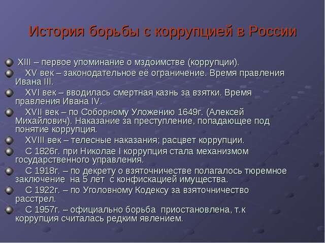 История борьбы с коррупцией в России XIII – первое упоминание о мздоимстве (к...