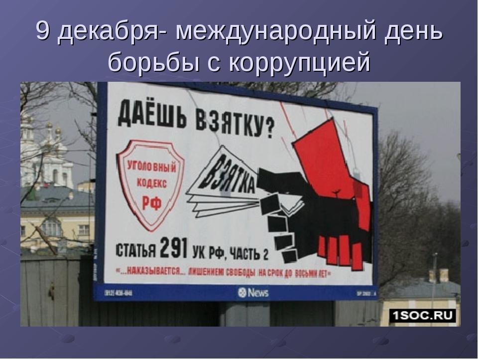 9 декабря- международный день борьбы с коррупцией