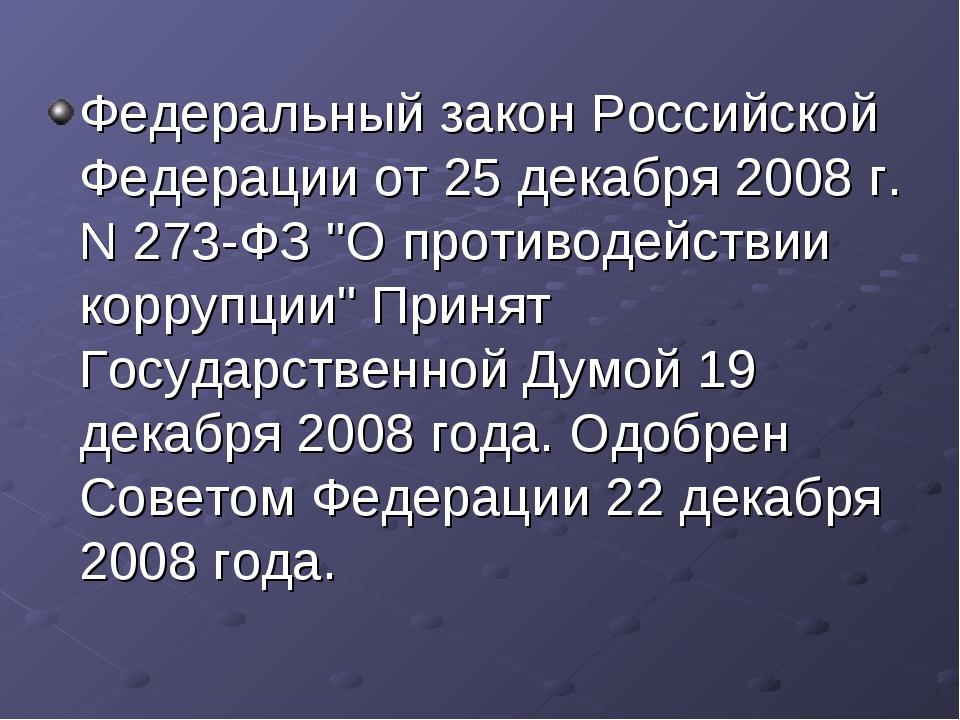 """Федеральный закон Российской Федерации от 25 декабря 2008 г. N 273-ФЗ """"О прот..."""